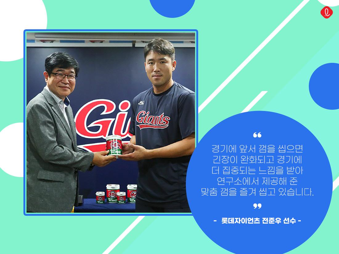 롯데 껌 롯데중앙연구소 선수 맞춤껌 롯데자이언츠 전준우