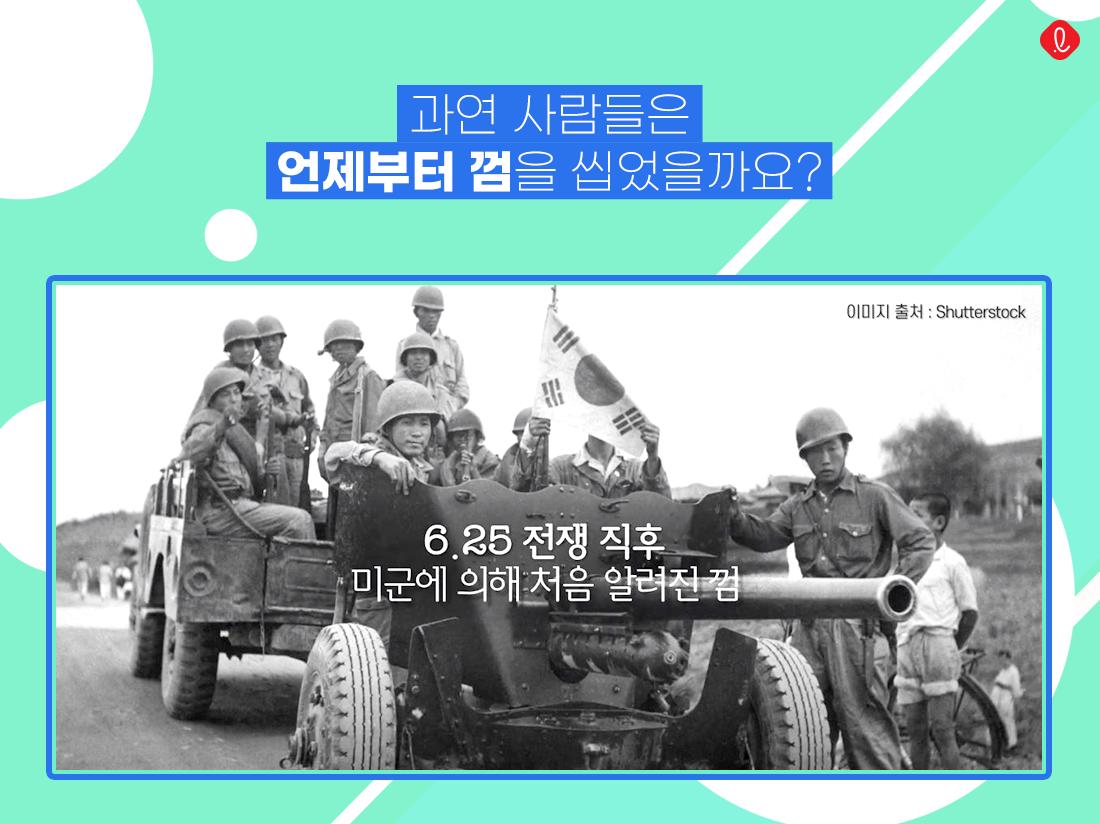 껌의 역사 6.25 전쟁 미군 쥬시민트 풍선껌 치클
