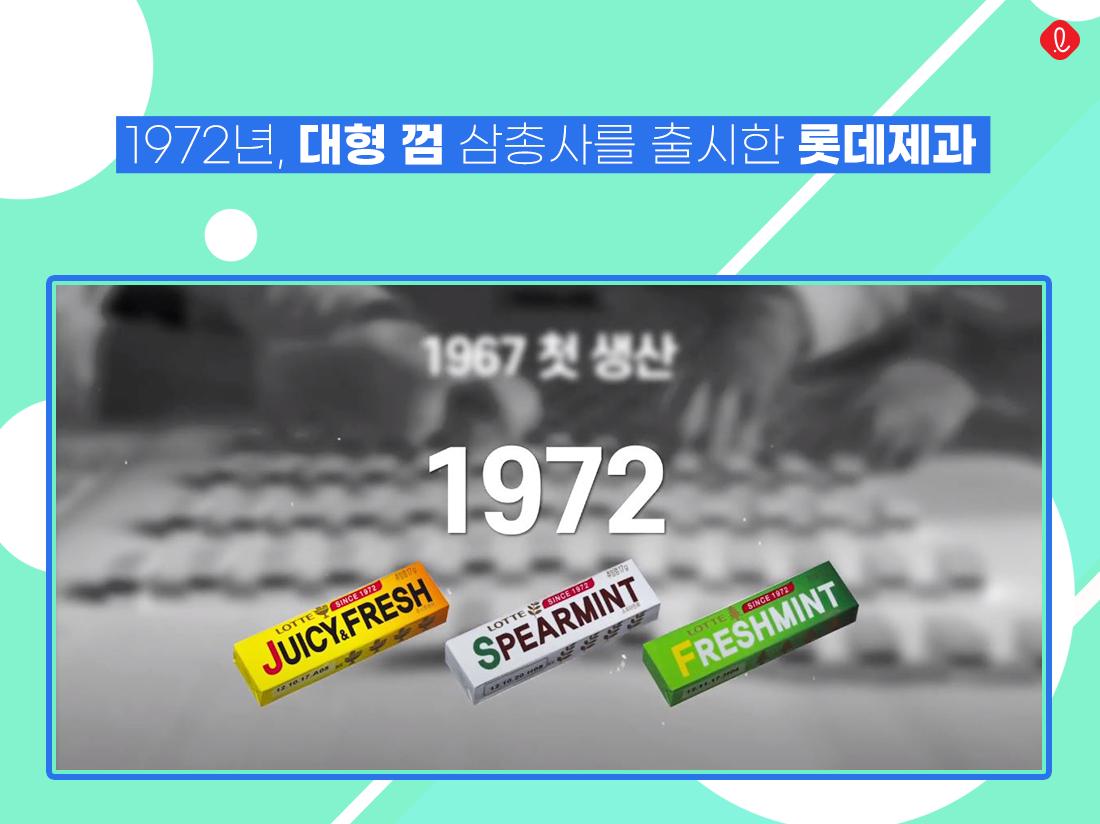 롯데제과 대형껌 쥬시후레쉬 후레쉬민트 스피아민트 대형껌 천연 치클