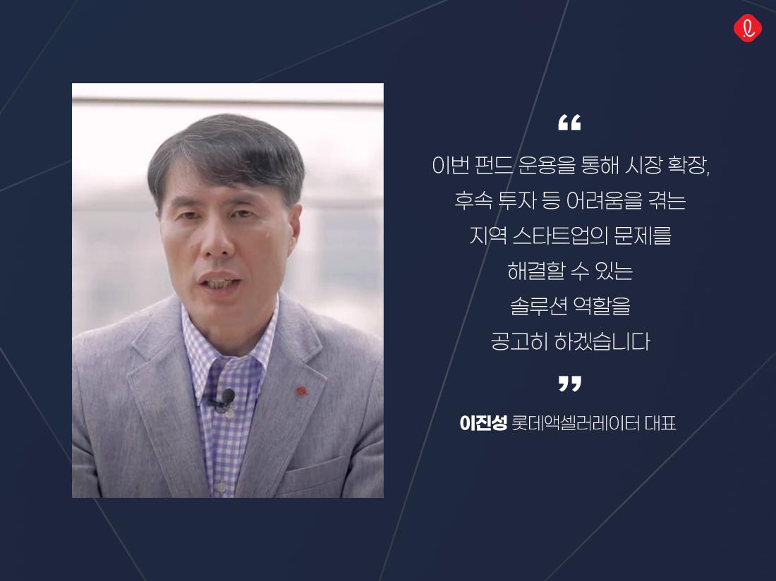 롯데액셀러레이터 액셀러레이터 이진성 대표 스타트업 투자 육성 엘캠프