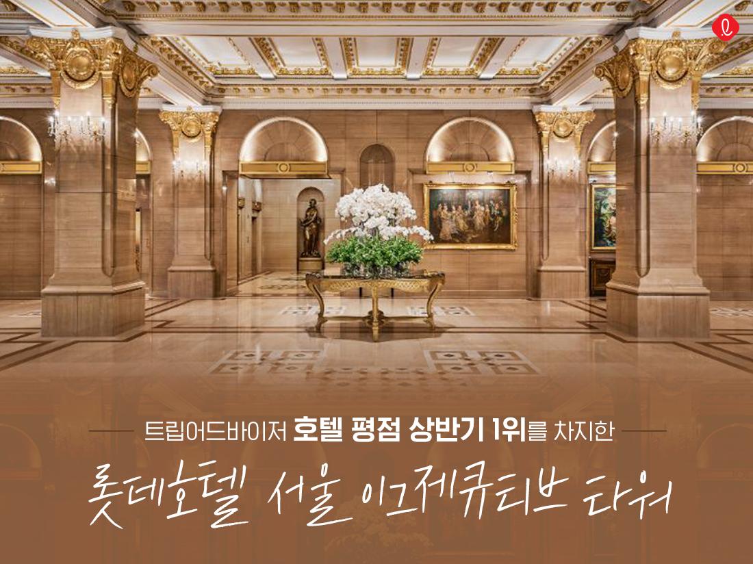 롯데호텔 서울 이그제큐티브 타워 트립어드바이저 호텔