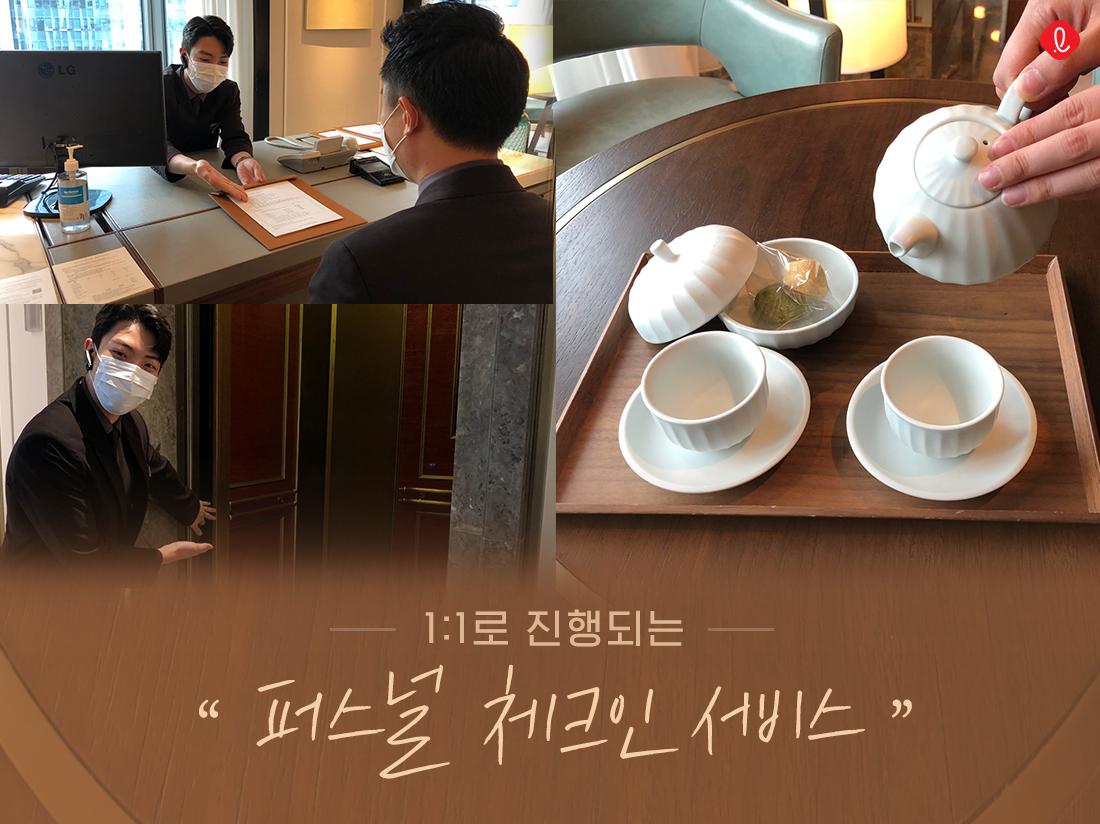롯데호텔 서울 이그제큐티브 타워 퍼스널 체크인 더 로비 웰컴티
