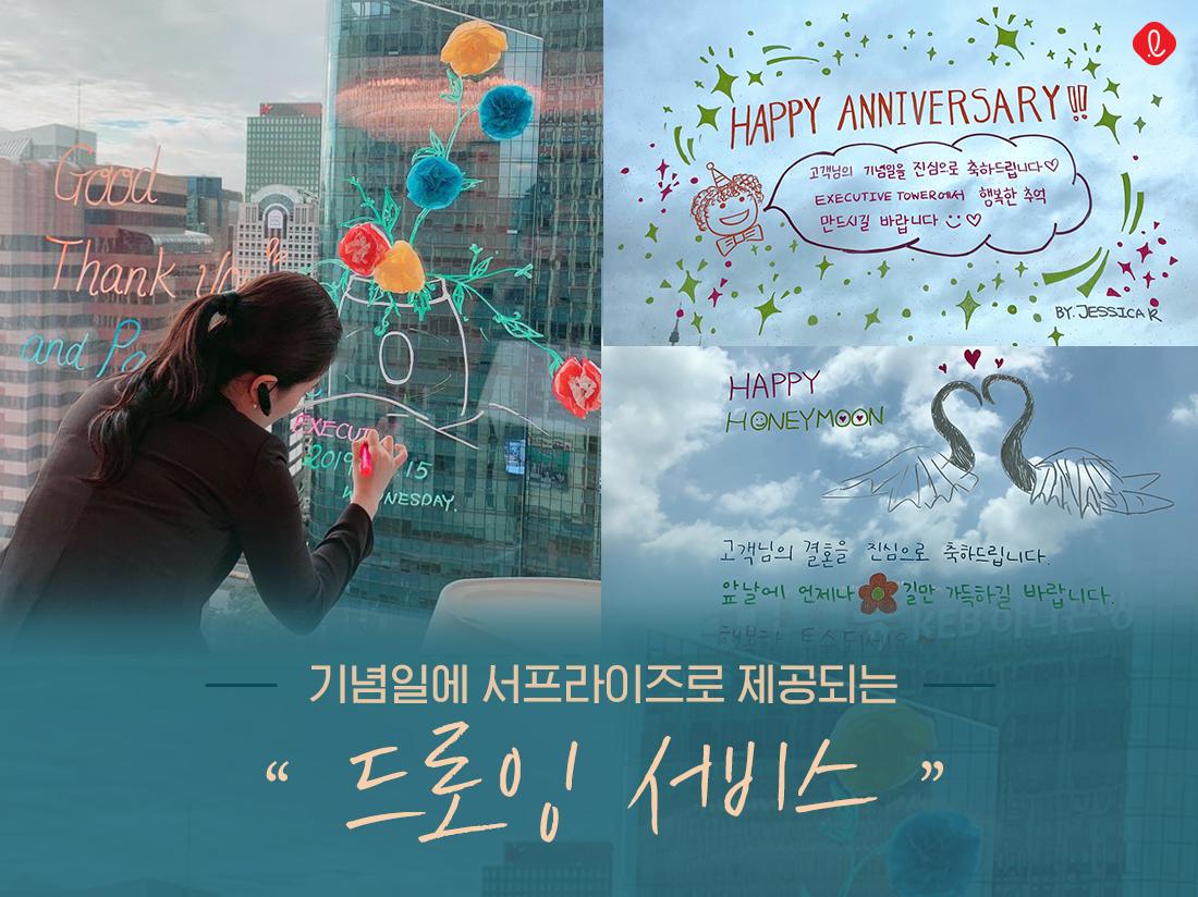 롯데호텔 서울 이그제큐티브 타워 드로잉 서비스 생일 기념일