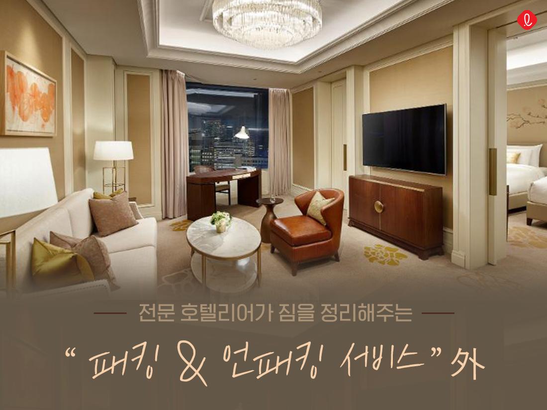 롯데호텔 서울 이그제큐티브 타워 호텔리어 패킹&언패킹 발렛 박스