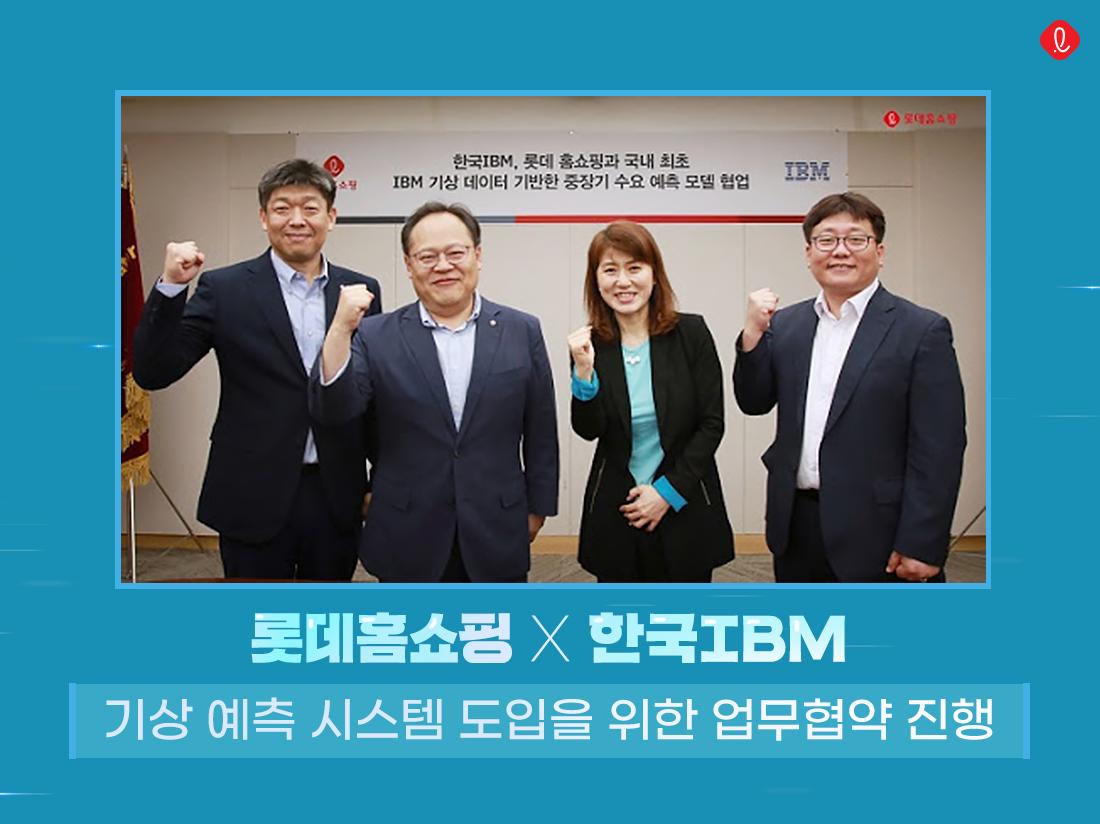 롯데홈쇼핑 한국IBM 기상 예측 스마트 AI 편성 시스템