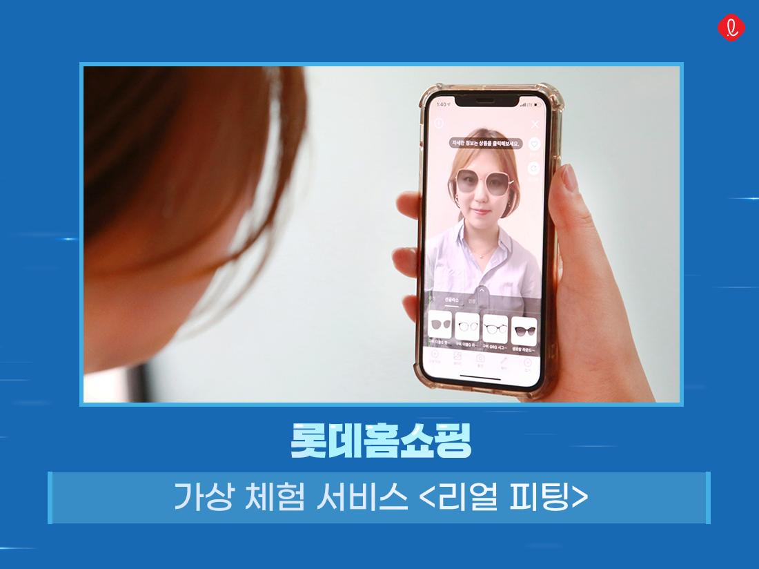 롯데 홈쇼핑 리얼 피팅 언택트 쇼핑 어플 AR뷰 VR스트리트