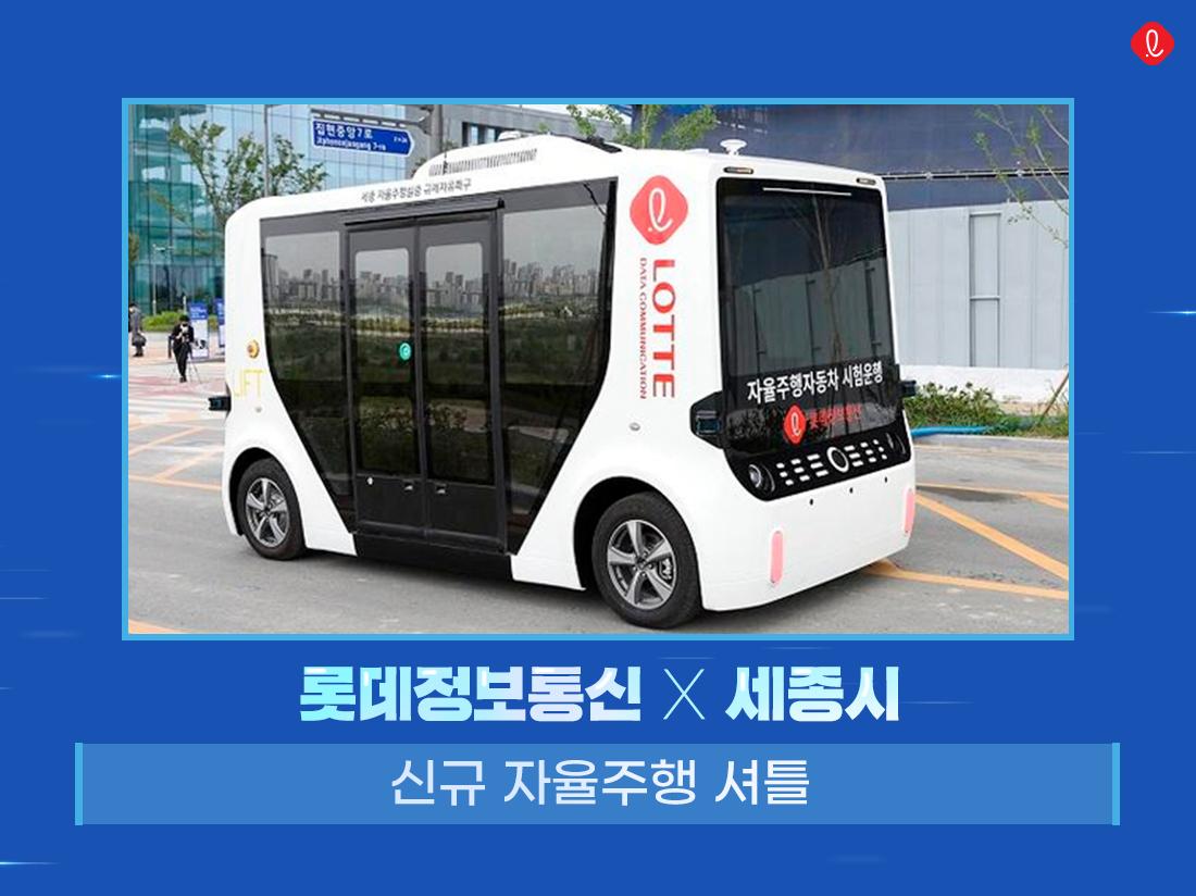 롯데정보통신 세종시 신규 자율주행 셔틀 버스