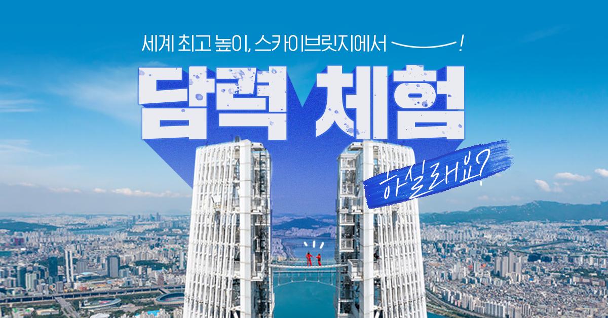 스카이브릿지 롯데타워 롯데월드타워 전망대 롯데월드 담력 체험 가격
