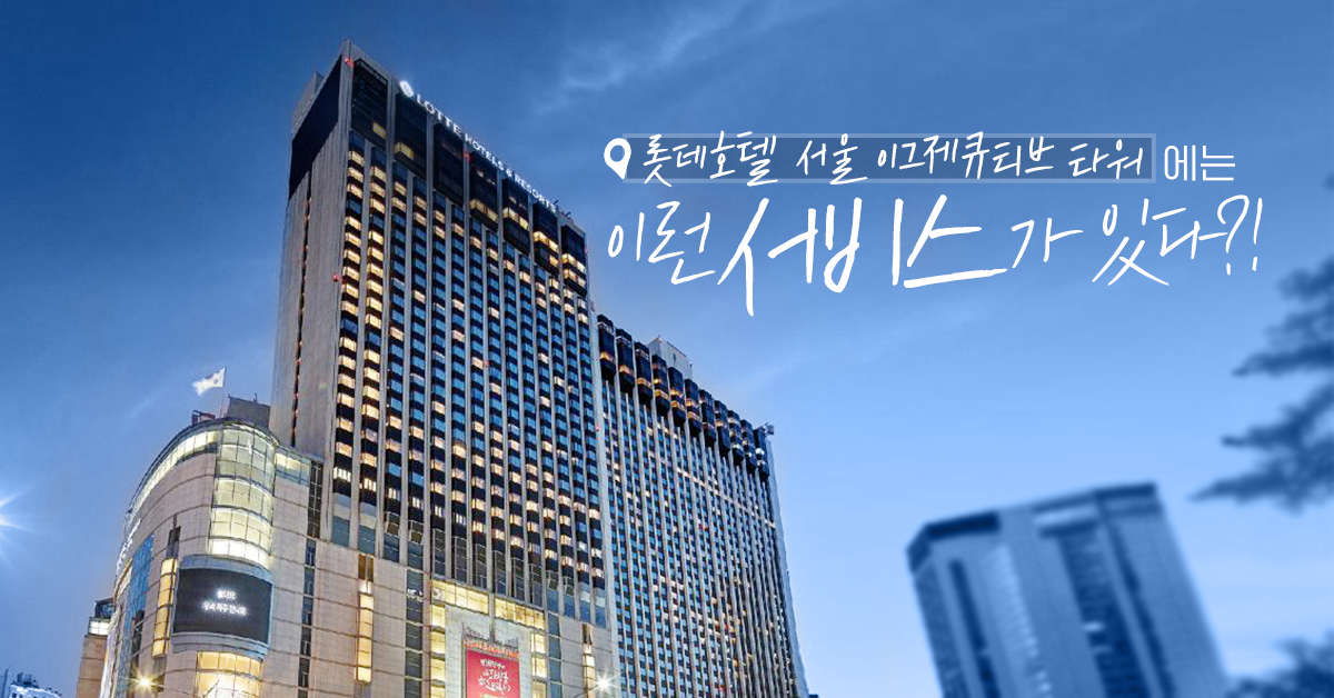 롯데호텔 서울 이그제큐티브 타워 서비스