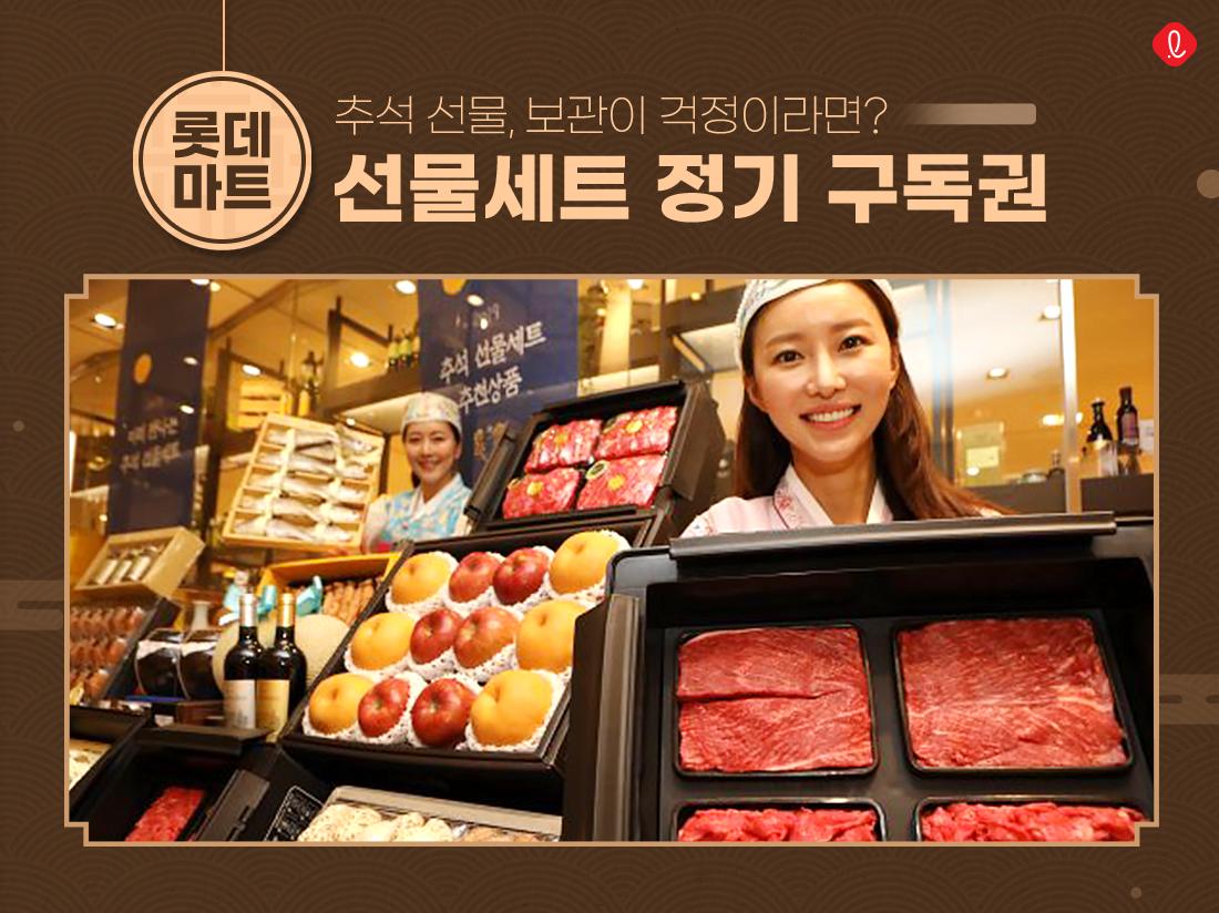 롯데마트 선물세트 정기구독권 롯데마트선물세트 추석선물세트