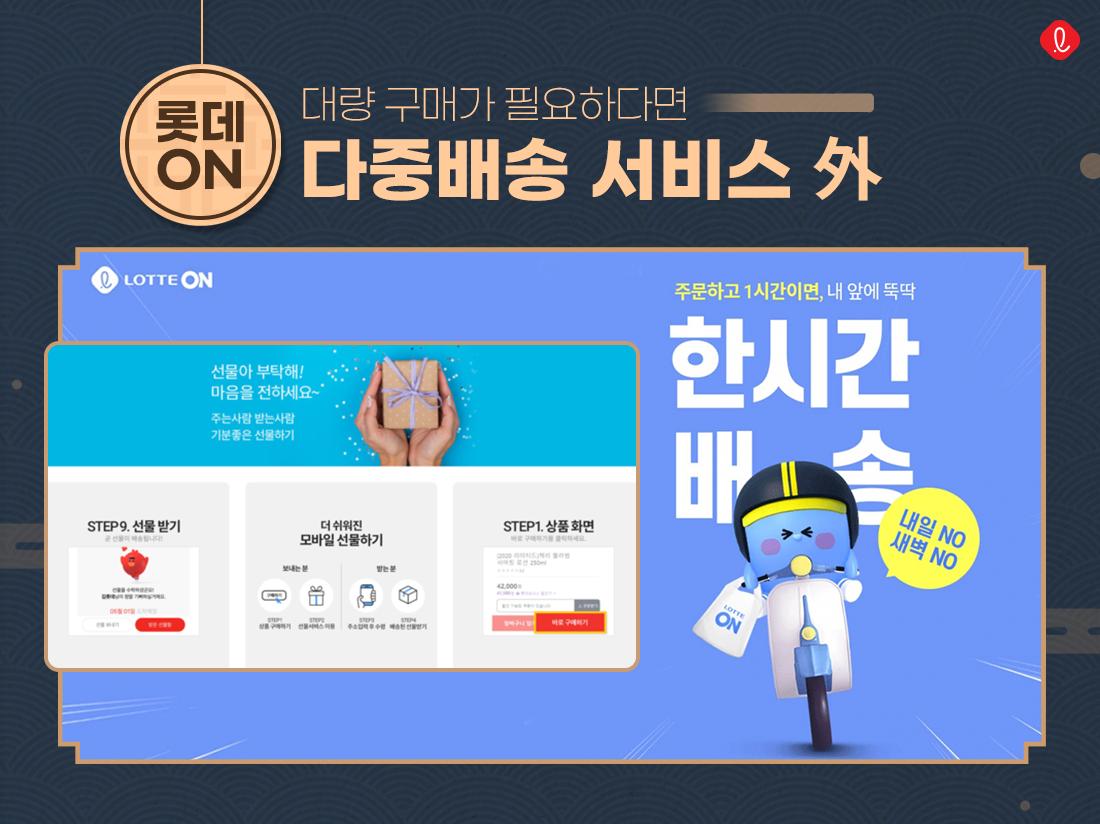 롯데온 롯데ON 롯데온배송 다중배송
