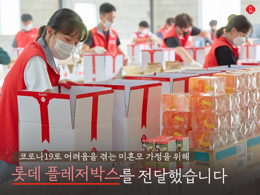 롯데 플레저박스 캠페인 기업 CSR 사회공헌 미혼모 롯데정밀화학 코로나19