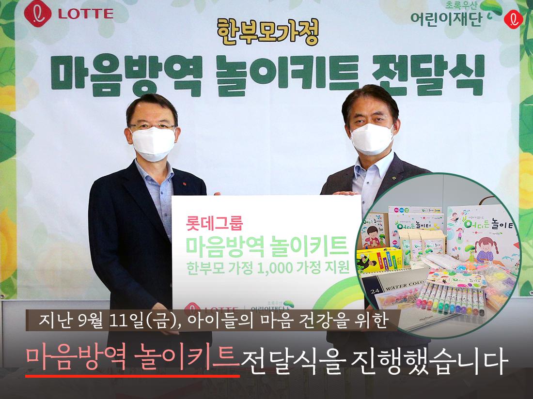 롯데 플레저박스 마음방역 놀이키트 초록우산 어린이재단