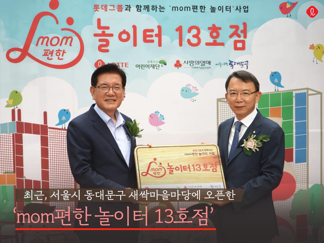 mom편한 놀이터 캠페인 꿈다락 힐링타임 예비맘 프로젝트 공동육아나눔터 캠페인