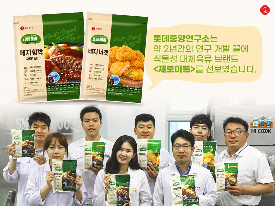 롯데중앙연구소 제로미트 대체육 베지함박 베지너겟