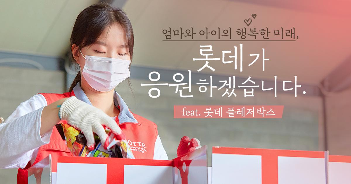 롯데 플레저박스 캠페인 기업 CSR 사회공헌