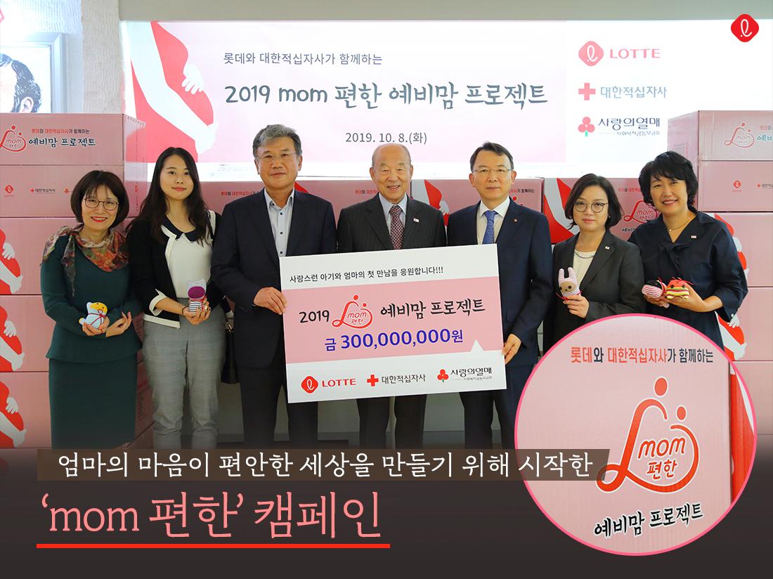 롯데 플레저박스 mom편한 캠페인 공동육아나눔터 놀이터 예비맘 프로젝트 편한 힐링타임 꿈다락