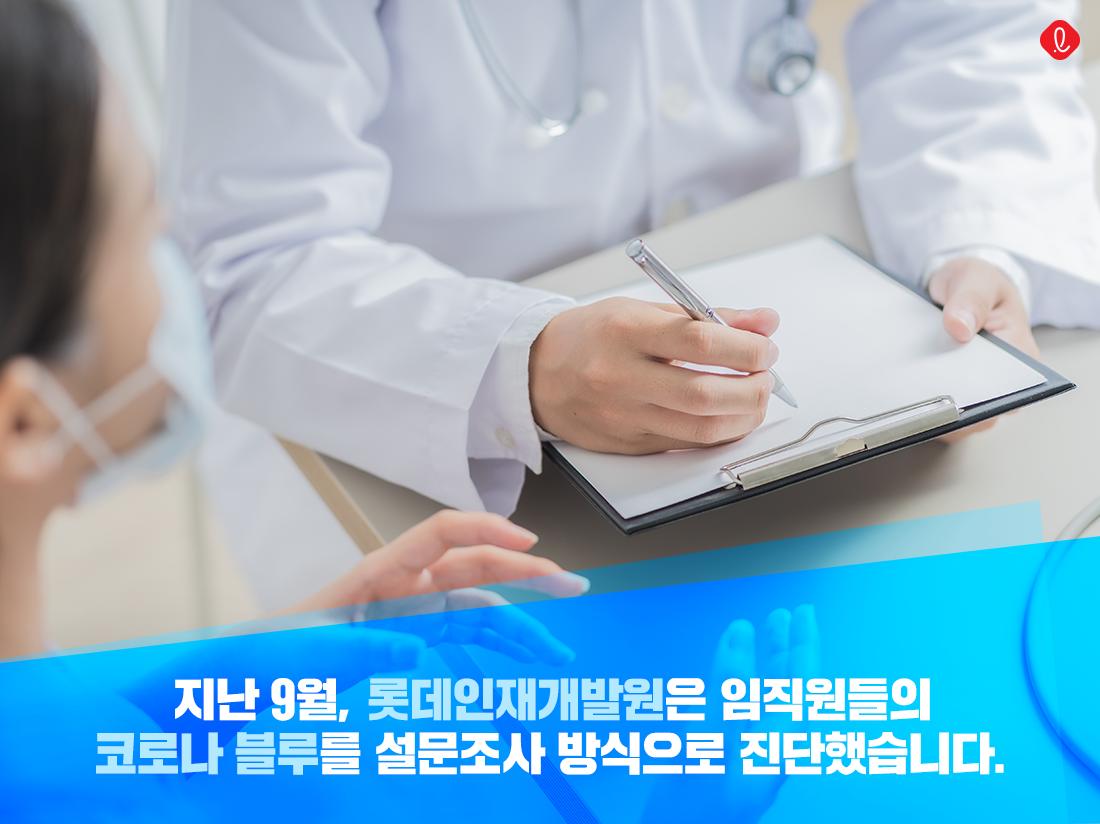 코로나블루 코로나우울 심리방역 코로나블루극복 롯데인재개발원 롯데직원복지