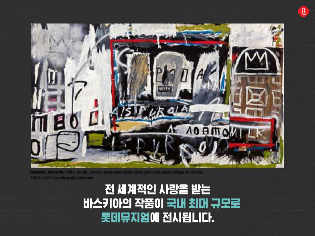 바스키아 전시회, 바스키아 전, 롯데뮤지엄, 서울 전시, 전시 추천