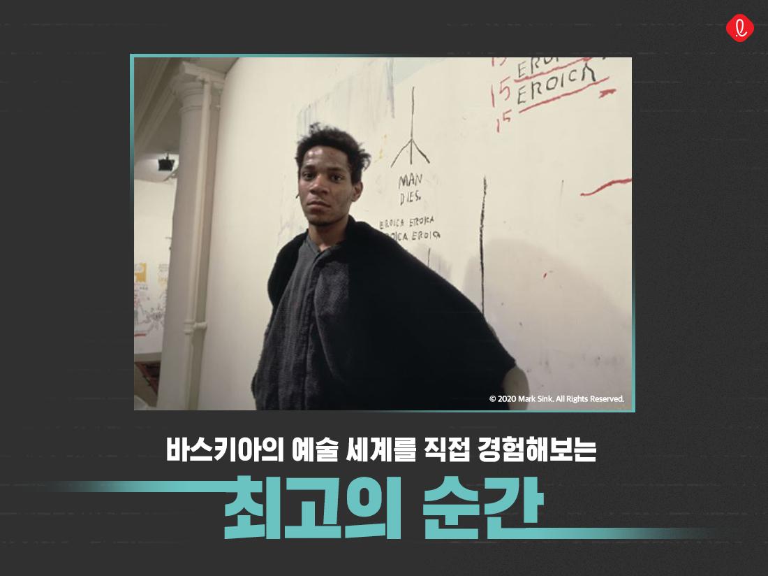 장미쉘바스키아, 바스키아 전시회, 바스키아 전, 롯데뮤지엄, 서울 전시, 전시 추천