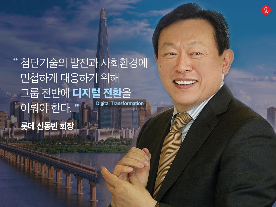 롯데 신동빈 신동빈회장 롯데디지털전환 DIGITAL TRANSFORMATION 디지털트랜스포메이션 DT