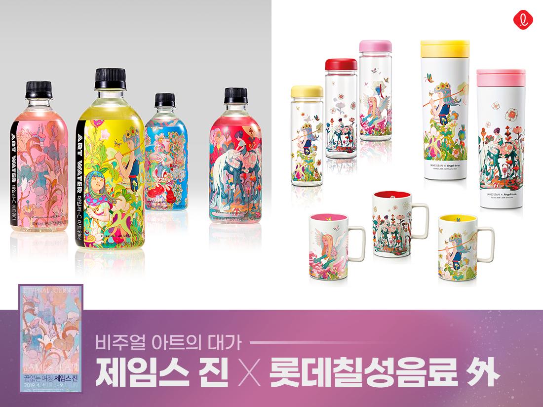 롯데뮤지엄 제임스진 롯데칠성음료 비타민씨 비타민C 아트워터