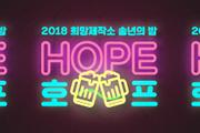 HOPEhope_thumb_180x120