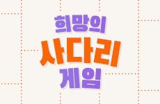 황금돼지띠의 해 2019년, 복 가득한 한 해 되세요!
