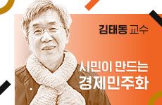 [초대/명사특강] 시민이 만드는 경제민주화 – 김태동 교수
