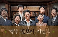[후원회원 문화나눔] 영화 '말모이'
