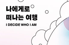 [2018 청소년 진로탐색 지원사업] 내-일상상프로젝트 결과공유회