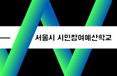[모집] 2019 서울시 시민참여예산학교