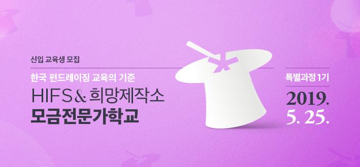 [모집] HIFS 모금전문가학교-특별과정 1기