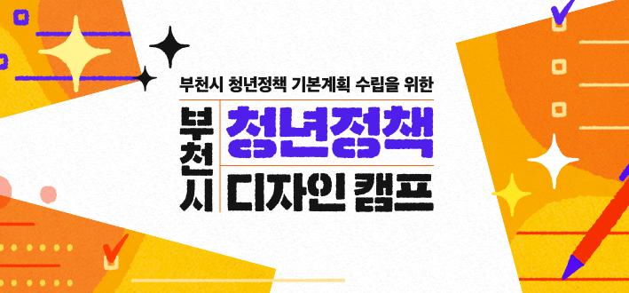 [모집] 부천시 청년정책 디자인 캠프