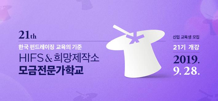 [모집] 제21기 모금전문가학교