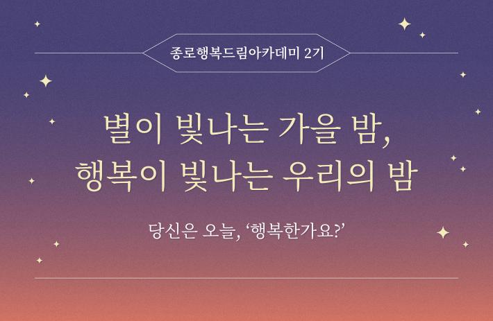 [모집] 종로행복드림 아카데미 2기