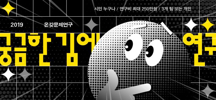 [모집] 2019 온갖문제연구프로젝트
