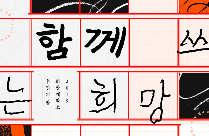 [초대] 후원의 밤 '함께 쓰는 희망'