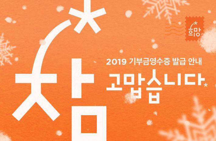 2019년 기부금영수증 발급 안내