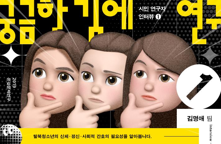 [인터뷰①] 탈북 청소년의 오늘이 궁금해