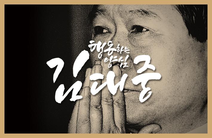 [문화나눔/초대] 행동하는 양심 김대중