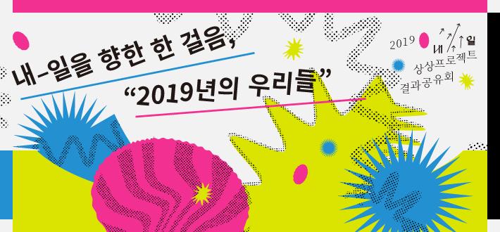 2019 내일상상프로젝트 결과공유회
