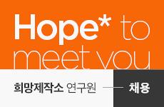 [채용공고] 희망제작소 연구원