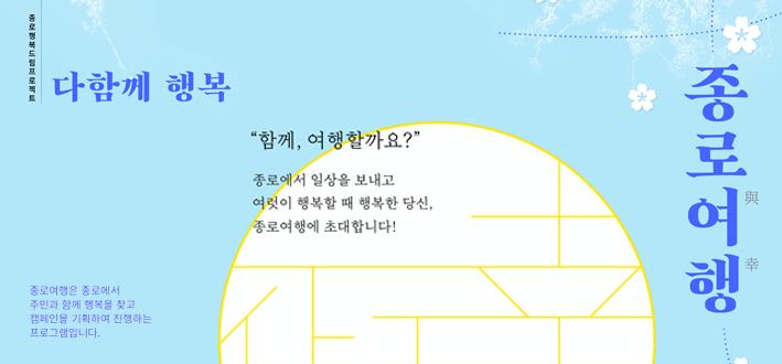 [모집] 종로구행복드림프로젝트