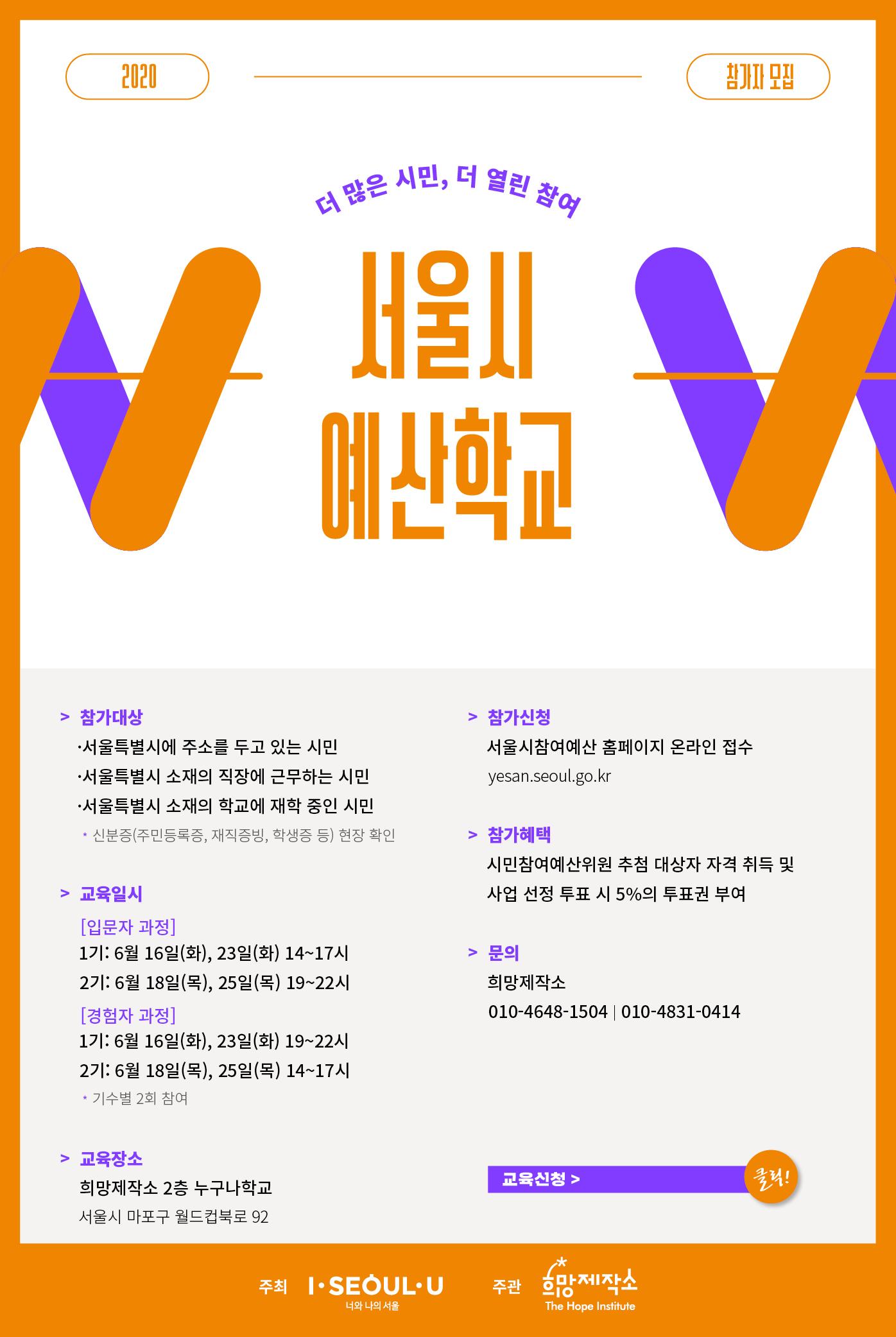 서울시민참여예산_권역별