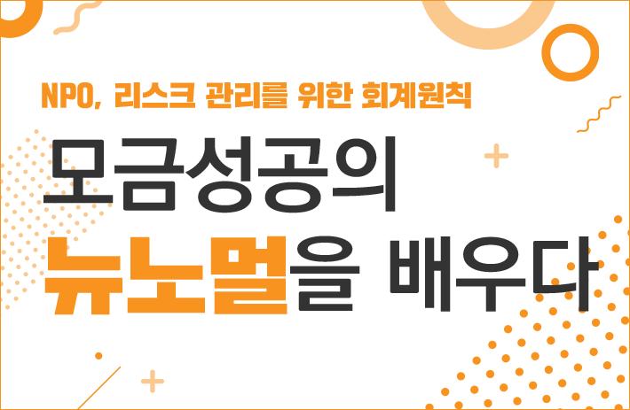 [특별강좌] 모금성공의 뉴노멀을 배우다