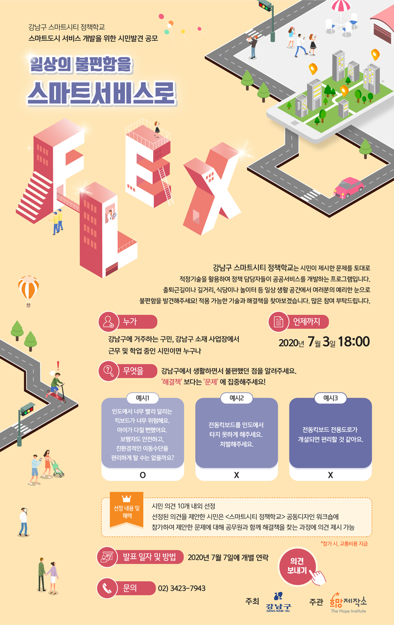 강남구 스마트시티 정책학교