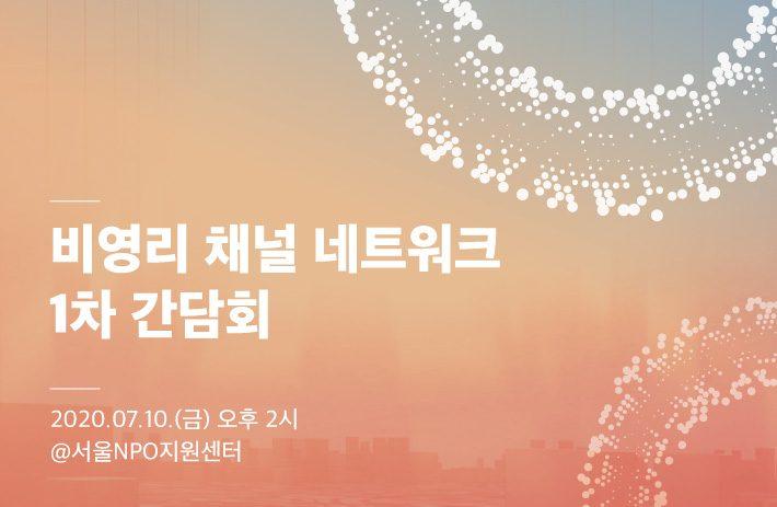 비영리 채널 네트워크 1차 간담회
