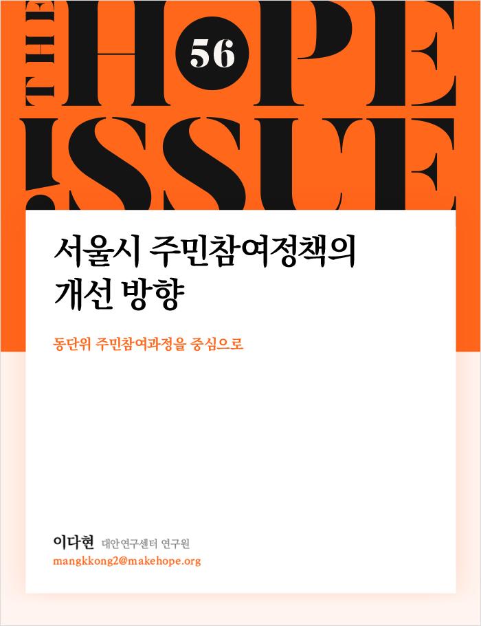 서울시 주민참여정책의 개선 방향<br>– 동단위 주민참여과정을 중심으로