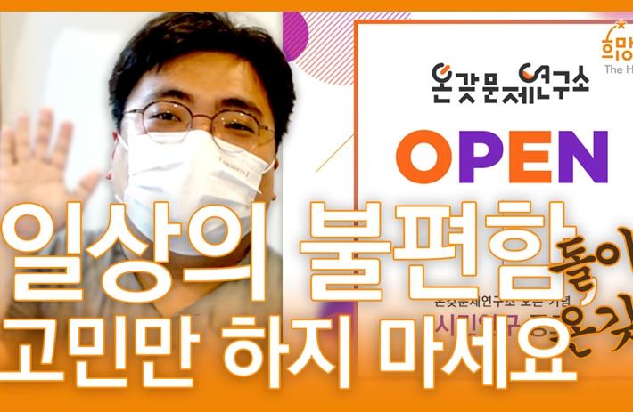 [인터뷰] '온갖문제연구소' 기획한 김세진 연구원